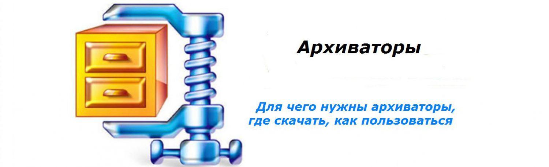 Архиваторы